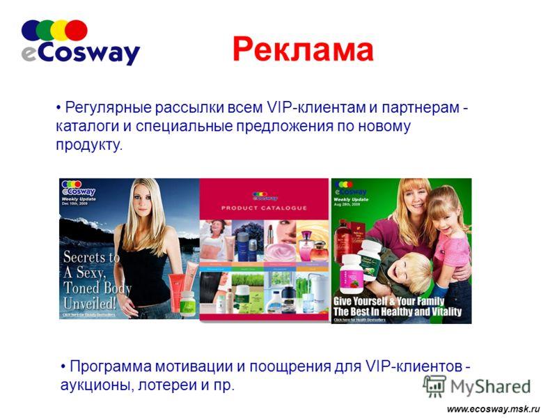 Реклама Регулярные рассылки всем VIP-клиентам и партнерам - каталоги и специальные предложения по новому продукту. Программа мотивации и поощрения для VIP-клиентов - аукционы, лотереи и пр. www.ecosway.msk.ru