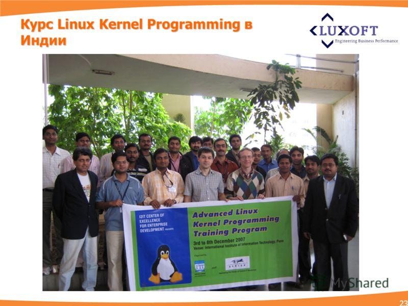 Курс Linux Kernel Programming в Индии 23