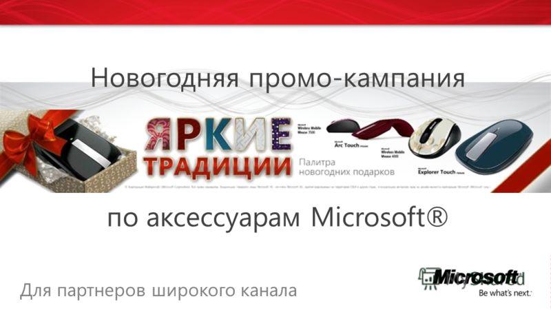Новогодняя промо-кампания по аксессуарам Microsoft® Для партнеров широкого канала