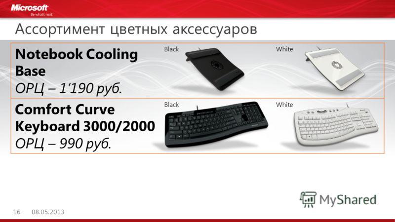 Ассортимент цветных аксессуаров Notebook Cooling Base ОРЦ – 1190 руб. BlackWhite Comfort Curve Keyboard 3000/2000 ОРЦ – 990 руб. BlackWhite 08.05.201316