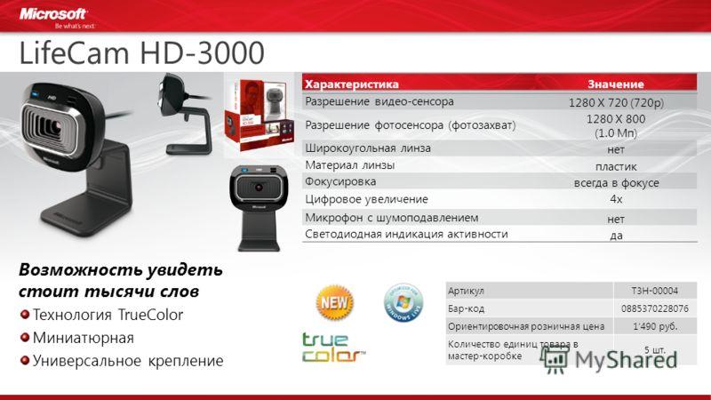 LifeCam HD-3000 Возможность увидеть стоит тысячи слов Технология TrueColor Миниатюрная Универсальное крепление ХарактеристикаЗначение Разрешение видео-сенсора1280 X 720 (720p) Разрешение фотосенсора (фотозахват) 1280 X 800 (1.0 Мп) Широкоугольная лин
