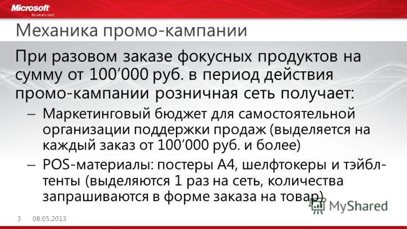 Механика промо-кампании При разовом заказе фокусных продуктов на сумму от 100000 руб. в период действия промо-кампании розничная сеть получает: – Маркетинговый бюджет для самостоятельной организации поддержки продаж (выделяется на каждый заказ от 100