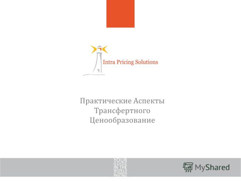 Практические Аспекты Трансфертного Ценообразование