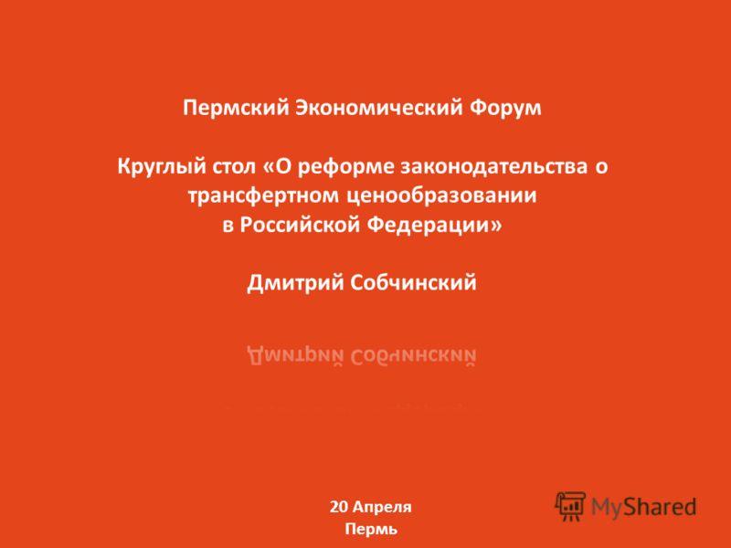 20 Апреля Пермь