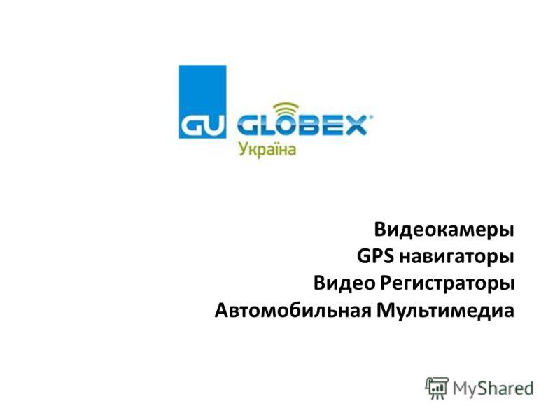 Видеокамеры GPS навигаторы Видео Регистраторы Автомобильная Мультимедиа