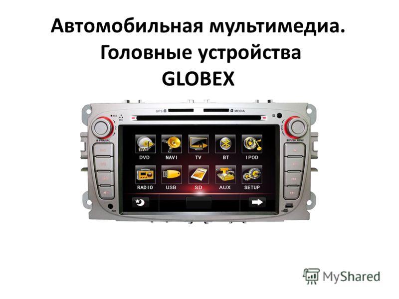 Автомобильная мультимедиа. Головные устройства GLOBEX