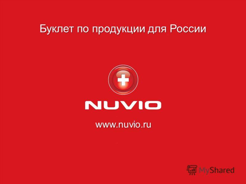www.nuvio.ru Буклет по продукции для России