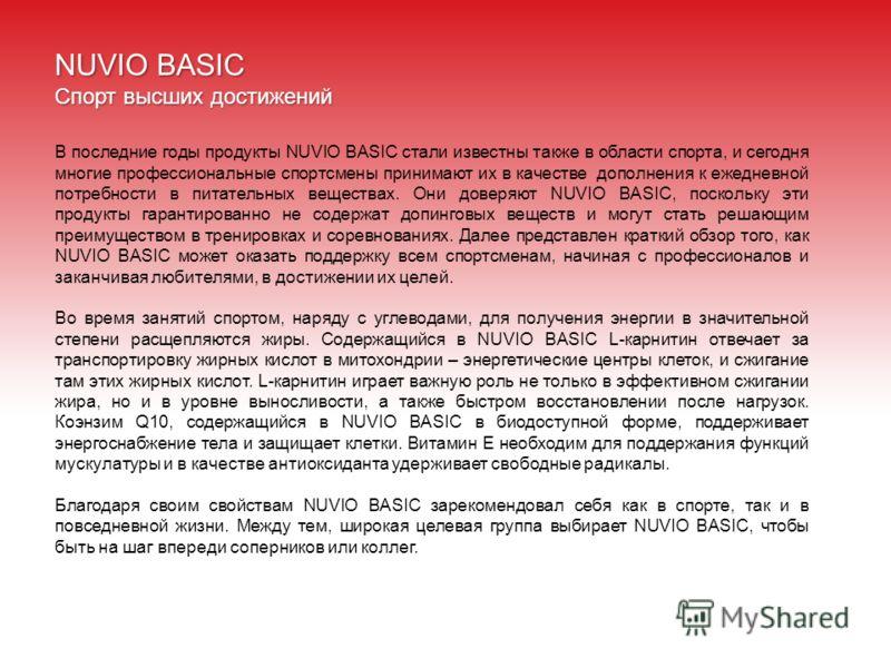 September 2011 - WM Istanbul / 2012 - Olympische Spiele London В последние годы продукты NUVIO BASIC стали известны также в области спорта, и сегодня многие профессиональные спортсмены принимают их в качестве дополнения к ежедневной потребности в пит