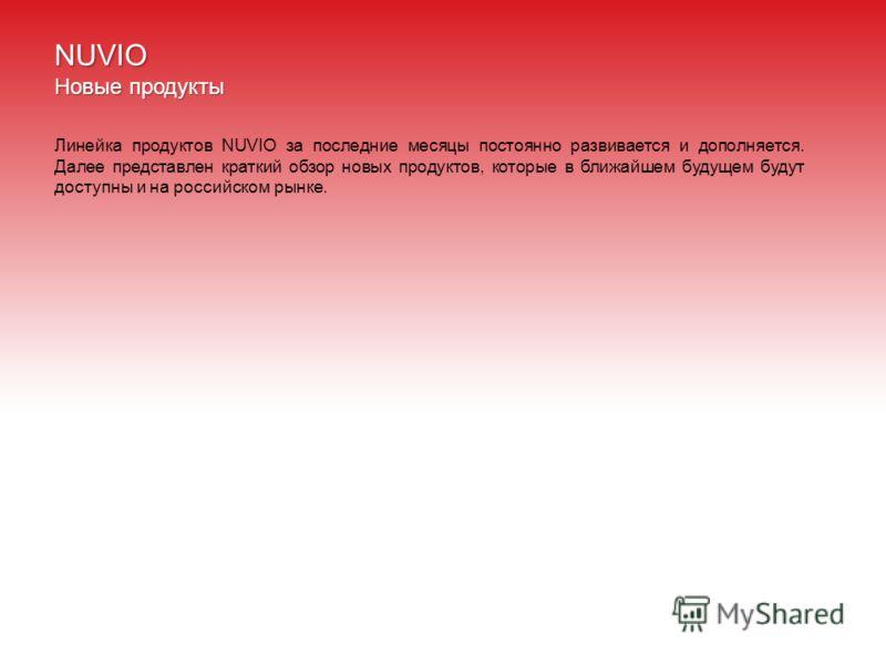 NUVIO Новые продукты Линейка продуктов NUVIO за последние месяцы постоянно развивается и дополняется. Далее представлен краткий обзор новых продуктов, которые в ближайшем будущем будут доступны и на российском рынке.