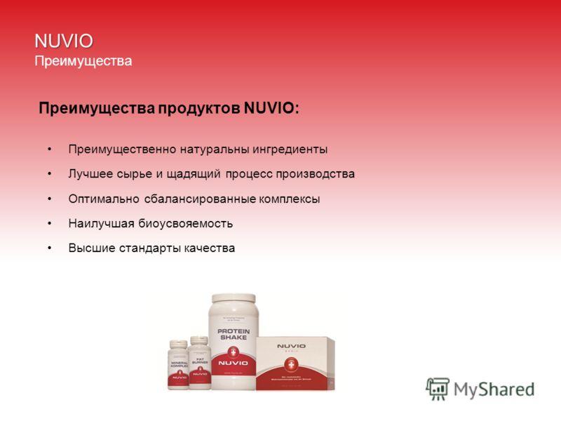 Преимущества продуктов NUVIO: Преимущественно натуральны ингредиенты Лучшее сырье и щадящий процесс производства Оптимально сбалансированные комплексы Наилучшая биоусвояемость Высшие стандарты качества NUVIO Преимущества