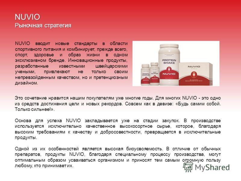 NUVIO вводит новые стандарты в области спортивного питания и комбинирует, прежде всего, спорт, здоровье и образ жизни в одном эксклюзивном бренде. Инновационные продукты, разработанные известными швейцарскими учеными, привлекают не только своим непре