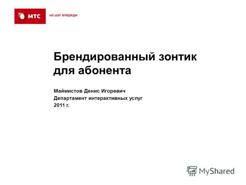 Брендированный зонтик для абонента Маймистов Денис Игоревич Департамент интерактивных услуг 2011 г.