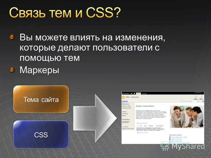 Тема сайта CSSCSS
