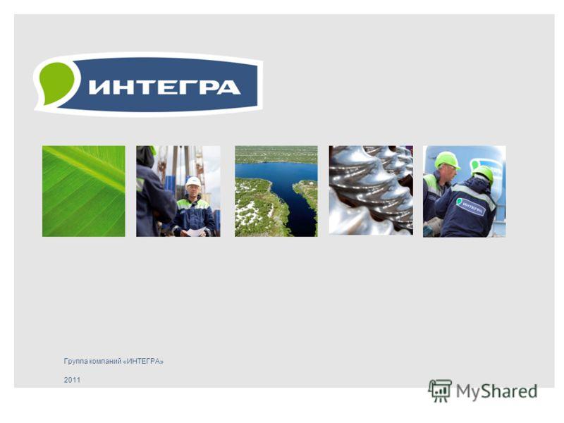 Группа компаний «ИНТЕГРА» 2011