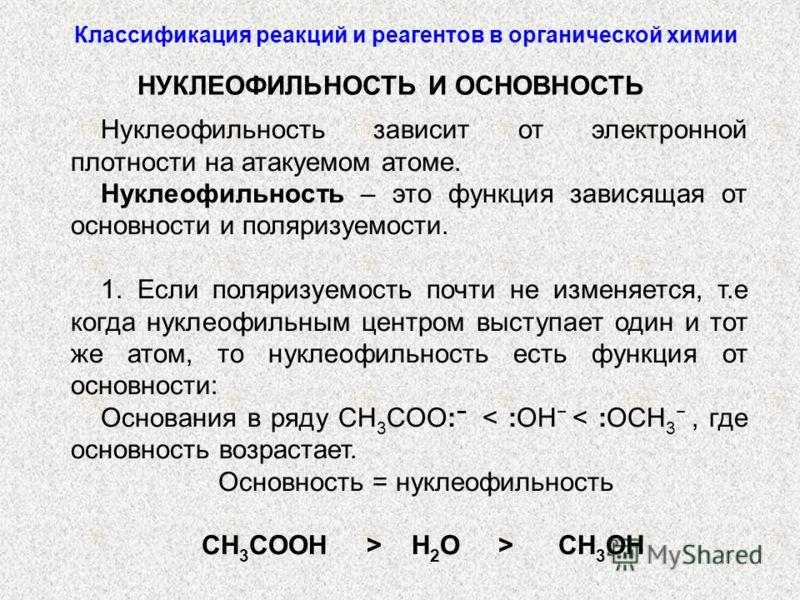 Нуклеофильность зависит от электронной плотности на атакуемом атоме. Нуклеофильность – это функция зависящая от основности и поляризуемости. 1. Если поляризуемость почти не изменяется, т.е когда нуклеофильным центром выступает один и тот же атом, то