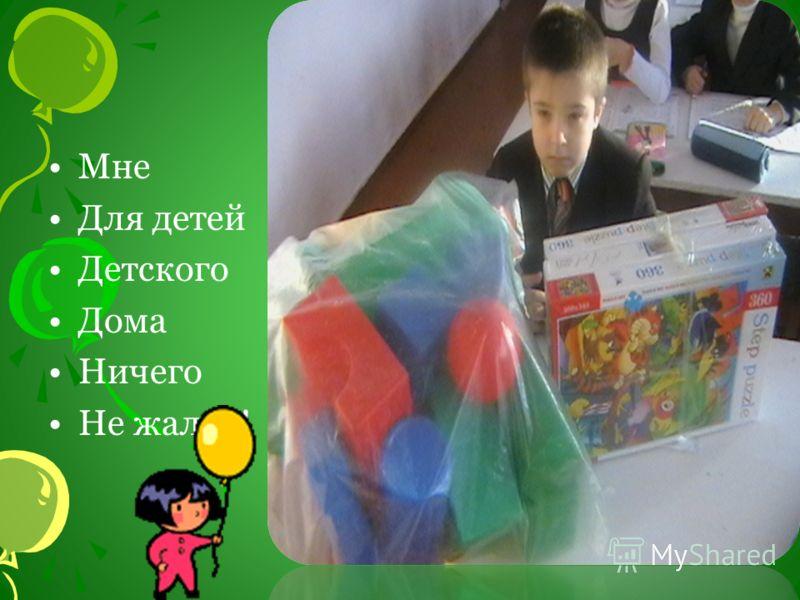 Мне Мне Для детей Детского Дома Ничего Не жалко!
