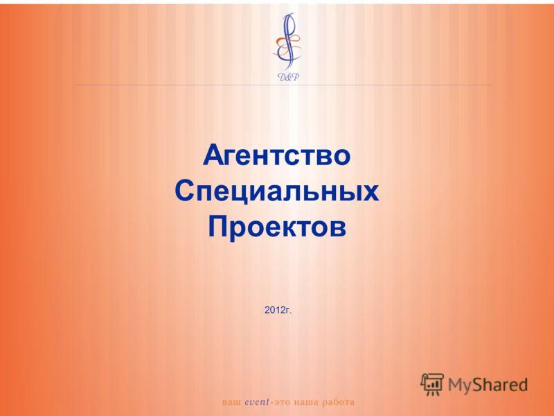 Агентство Специальных Проектов 2012г.