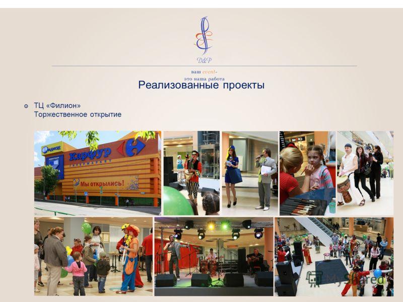 Реализованные проекты ТЦ «Филион» Торжественное открытие