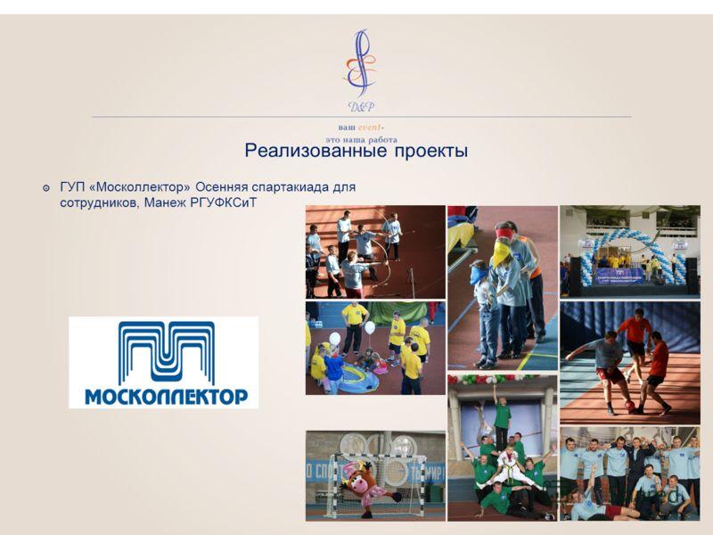 Реализованные проекты ГУП «Москоллектор» Осенняя спартакиада для сотрудников, Манеж РГУФКСиТ