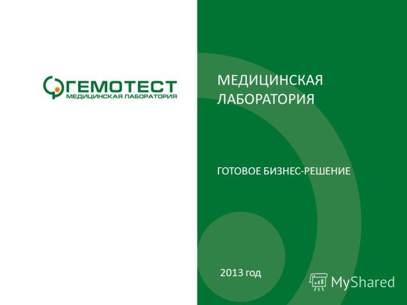 МЕДИЦИНСКАЯ ЛАБОРАТОРИЯ ГОТОВОЕ БИЗНЕС-РЕШЕНИЕ 2013 год