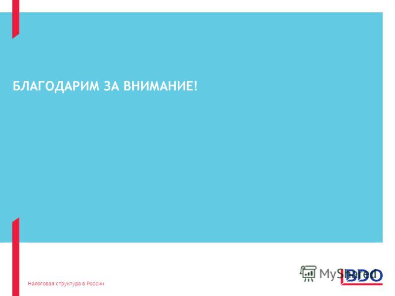 Налоговая структура в России 15 БЛАГОДАРИМ ЗА ВНИМАНИЕ!