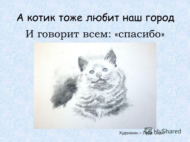 А котик тоже любит наш город И говорит всем: «спасибо» Художник – Лена Озол