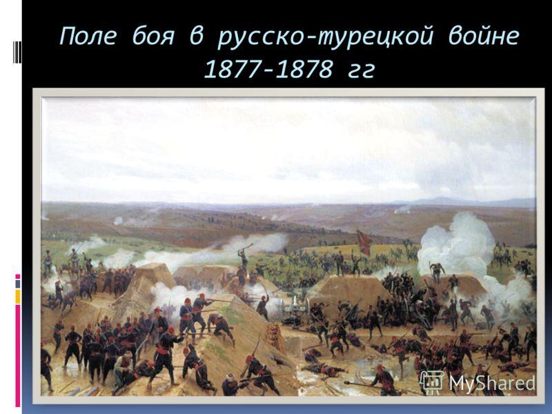 Поле боя в русско-турецкой войне 1877-1878 гг