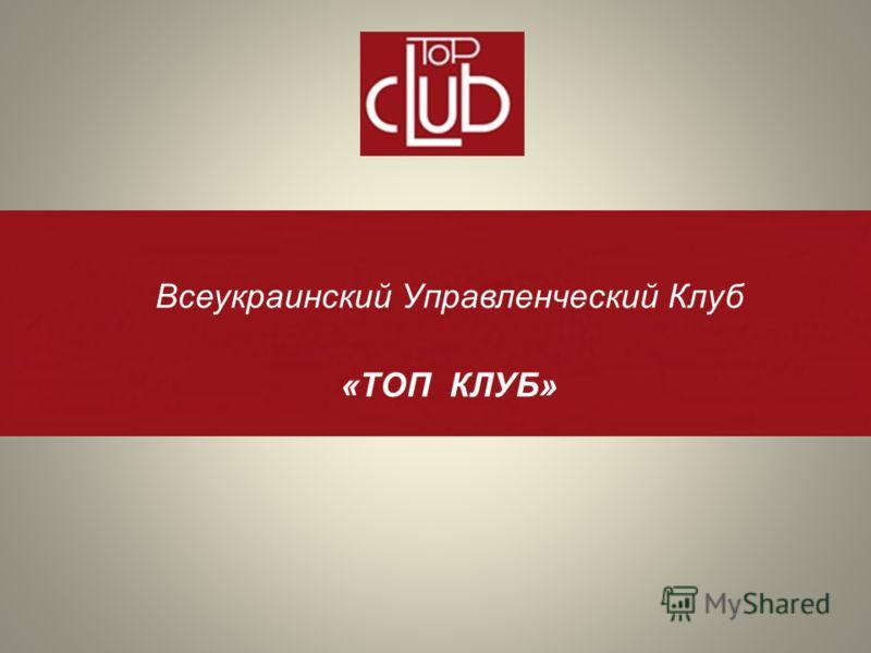 Всеукраинский Управленческий Клуб «ТОП КЛУБ»