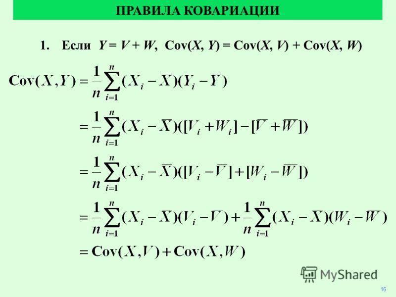 1.Если Y = V + W, Cov(X, Y) = Cov(X, V) + Cov(X, W) ПРАВИЛА КОВАРИАЦИИ 16