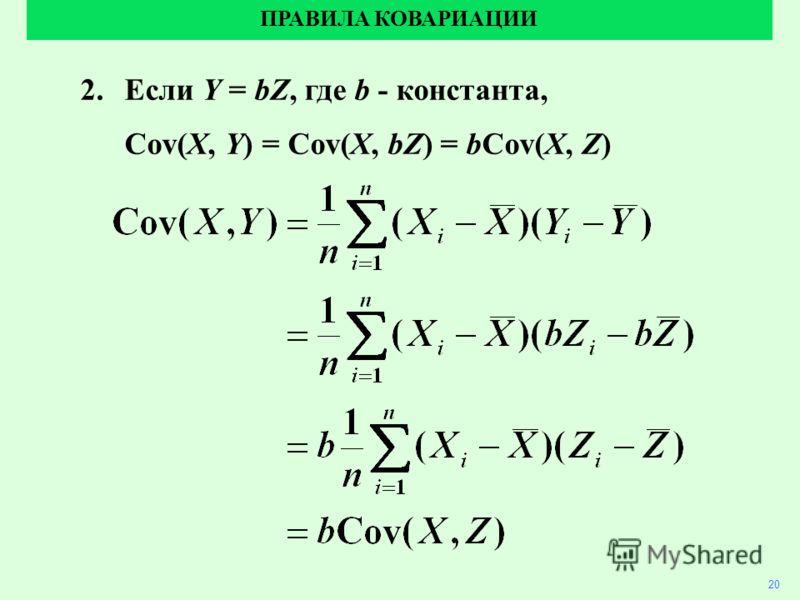 ПРАВИЛА КОВАРИАЦИИ 2.Если Y = bZ, где b - константа, Cov(X, Y) = Cov(X, bZ) = bCov(X, Z) 20