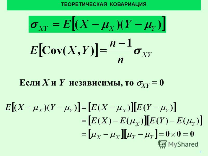ТЕОРЕТИЧЕСКАЯ КОВАРИАЦИЯ Если X и Y независимы, то XY = 0 6