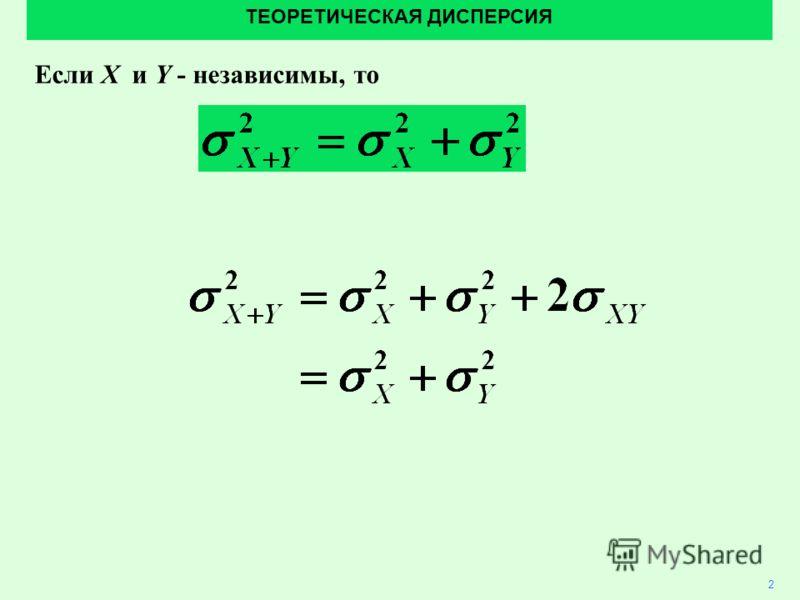 ТЕОРЕТИЧЕСКАЯ ДИСПЕРСИЯ Если X и Y - независимы, то 2