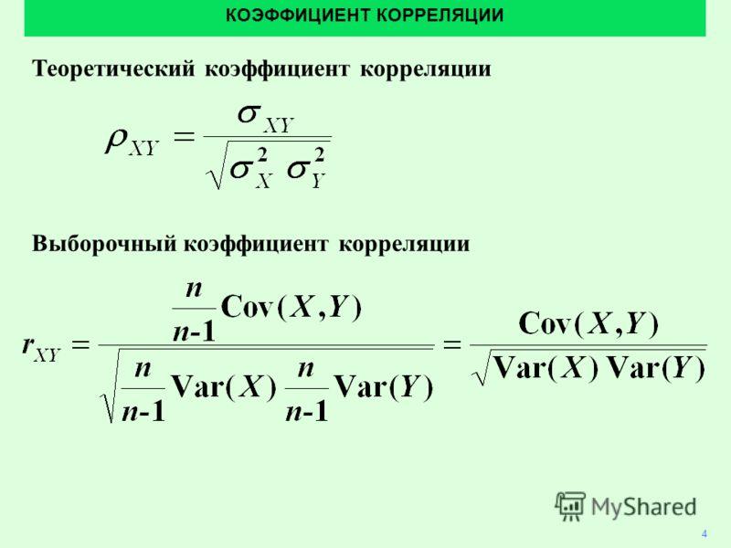 КОЭФФИЦИЕНТ КОРРЕЛЯЦИИ Теоретический коэффициент корреляции Выборочный коэффициент корреляции 4