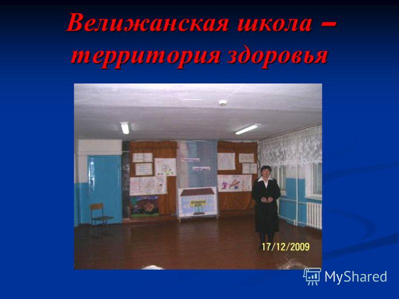 Велижанская школа – территория здоровья