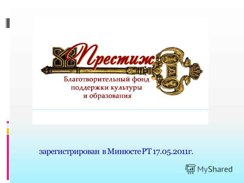 зарегистрирован в Минюсте РТ 17.05.2011г.
