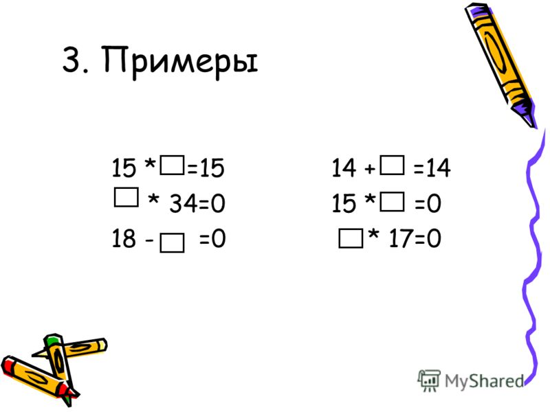 3. Примеры 15 * =1514 + =14 * 34=015 * =0 18 - =0 * 17=0