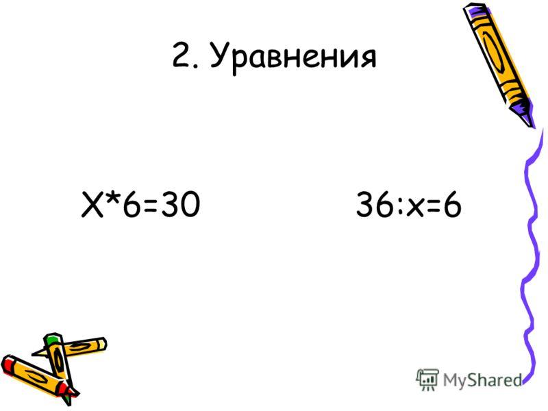 2. Уравнения Х*6=3036:х=6