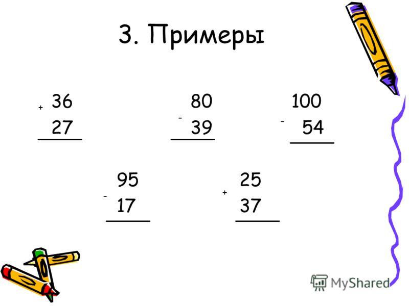 3. Примеры 36 80 100 27 39 54 9525 1737 + - - - +