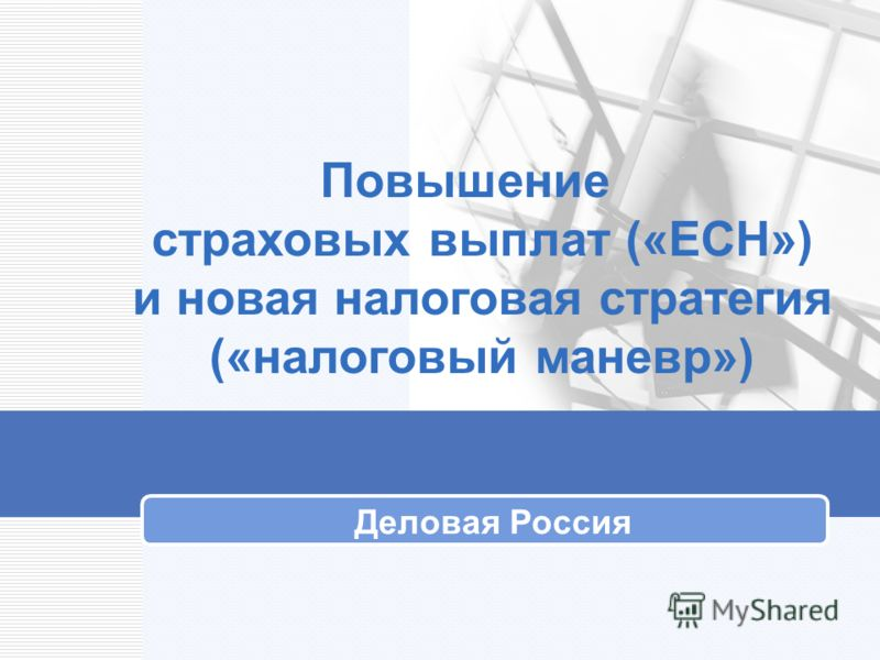Повышение страховых выплат («ЕСН») и новая налоговая стратегия («налоговый маневр») Деловая Россия