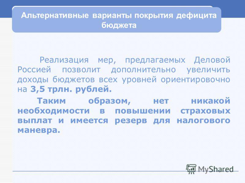 Реализация мер, предлагаемых Деловой Россией позволит дополнительно увеличить доходы бюджетов всех уровней ориентировочно на 3,5 трлн. рублей. Таким образом, нет никакой необходимости в повышении страховых выплат и имеется резерв для налогового манев