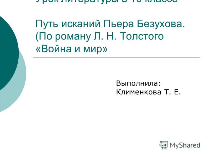 Н. Толстого «Война и мир»