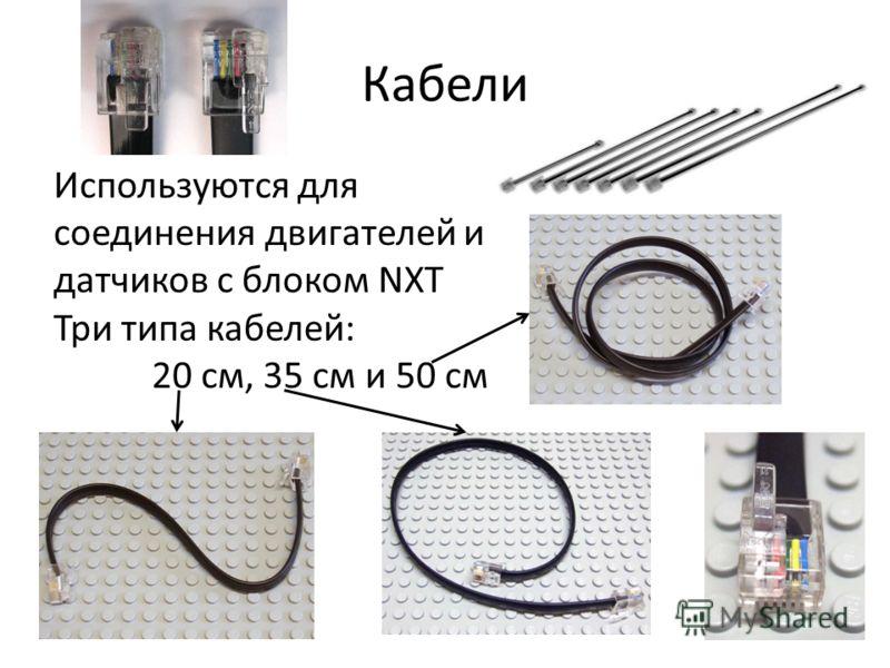 Кабели Используются для соединения двигателей и датчиков с блоком NXT Три типа кабелей: 20 см, 35 см и 50 см