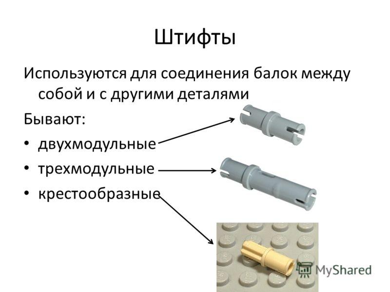 Штифты Используются для соединения балок между собой и с другими деталями Бывают: двухмодульные трехмодульные крестообразные