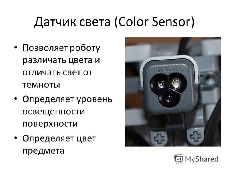 Датчик света (Color Sensor) Позволяет роботу различать цвета и отличать свет от темноты Определяет уровень освещенности поверхности Определяет цвет предмета