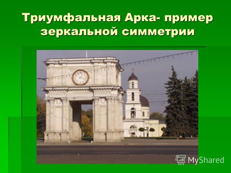 Кафедральный собор и колокольня являются ярким примером зеркальной симметрии.