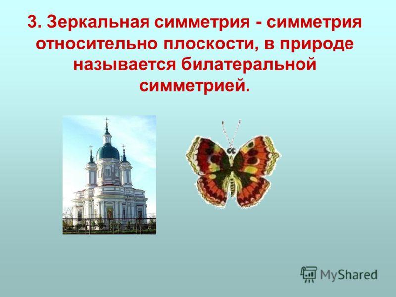 2. Осевая симметрия – симметрия относительно прямой. Множества Жюлиа при с = 0,27334 + 0,00742i имеют вертикальную ось симметрии на плоскости, а юла и гриб - в пространстве. Кардиоида (повторяет контур сердца) имеет горизонтальную ось симметрии.