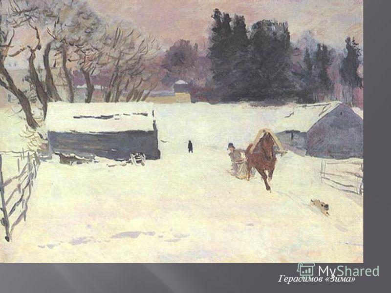 Герасимов «Зима»