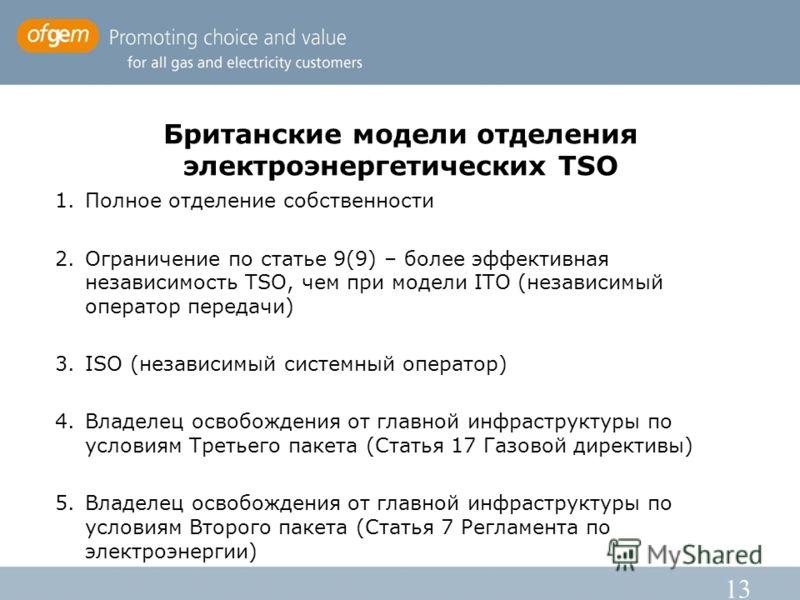 13 Британские модели отделения электроэнергетических TSO 1.Полное отделение собственности 2.Ограничение по статье 9(9) – более эффективная независимость TSO, чем при модели ITO (независимый оператор передачи) 3.ISO (независимый системный оператор) 4.