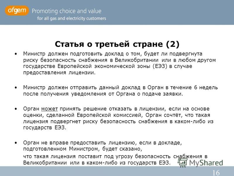 16 Статья о третьей стране (2) Министр должен подготовить доклад о том, будет ли подвергнута риску безопасность снабжения в Великобритании или в любом другом государстве Европейской экономической зоны (ЕЭЗ) в случае предоставления лицензии. Министр д