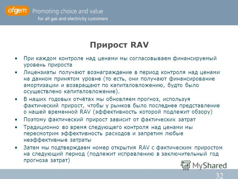 32 Прирост RAV При каждом контроле над ценами мы согласовываем финансируемый уровень прироста Лицензиаты получают вознаграждение в период контроля над ценами на данном принятом уровне (то есть, они получают финансирование амортизации и возвращают по